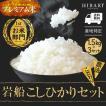 米 お米 新潟産コシヒカリ 岩船産 産地限定 ポイントアップ プレミアム米3種セット 選べる 白米 玄米 産地直送 有機米 無農薬米