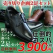 ビジネスシューズ 2足で3889円(税別) 2足セット ビジネス ストレートチップ メンズ シューズ 紳士靴 PU 革靴 イタリアンデザイン luminio ルミニーオ 041