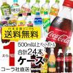 SALE コカ・コーラ社 500ml よりどり選べる 1ケース 2...
