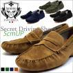 ルミニーオ luminio メンズ 靴 ドライビングシューズ シークレット 5cmUP  シューズ スリッポン ローファー 21082