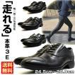 ビジネスシューズ メンズ 走れる 本革 革靴 スニーカーの履き心地 通期 通学 luminio ルミニーオ ブランド 3E フォーマル 軽量