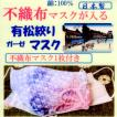 有松絞り 立体マスク 内側ガーゼ 不織布マスク1枚付 和柄 和風 日本製  有松