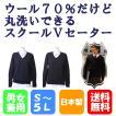 【送料無料】スクールセーター S〜5L 無地 ウール70 ウール混 男女兼用 丸洗いOK ニッケ 日本製 紺 黒 スクール セーター 制服