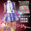 SALE コスプレ アイドルレンジャー ももクロ風 衣装 4点セット 紫/パープル 選べる2サイズ 【ゆうパケット不可】 サンキ/sanki