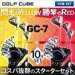 「在庫一掃」 ゴルフキューブ GC7 クラブセット 10本組 (1W,3W,U5,I6-9,PW,SW,PT) アイアン:スチールシャフト