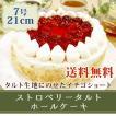 ケーキ 7号 子供 ギフト クリスマスケーキ 送料無料 プレゼント 国産 贈り物 ストロベリータルトホールケーキ (7号・21cm)