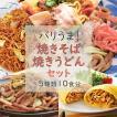 送料無料 惣菜 食品 バリうま!焼きうどん 焼そばセット(10食)