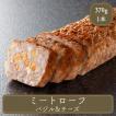 オードブル ディナー 冷凍食品 ミートローフ バジル&チーズ 370g 食材 惣菜 業務用 家庭用 春雪さぶーる