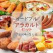 オードブル ディナー セット 送料無料 アラカルトグルメ セット パーティー 【4〜5人分】