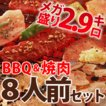 8~ 10人前 (BBQ バーベキュー) セット