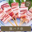 焼き鳥 豚バラ串 焼鳥 (30g×5本)(焼肉 焼き肉 バーベキュー) 業務用 家庭用