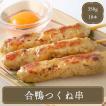 焼き鳥 つくね 焼鳥 合鴨つくね串(35g×10本)(焼肉 焼き肉 バーベキュー) 業務用 家庭用