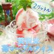 アイスクリーム 業務用 2リットル  森永 贅沢氷苺マーブルアイス