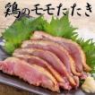鶏たたき (約300〜400g)鶏ももタタキ つまみ 冷凍食品 食品 食材 おかず 惣菜 業務用 家庭用 国産
