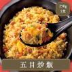 チャーハン 五目炒飯(250g) 冷凍食品 お弁当 弁当 食品 食材 おかず 惣菜 業務用 家庭用 国産 味の素