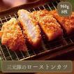 とんかつ 三元豚ロース トンカツ (120 g×8) 冷凍食品 お弁当 弁当 食品 食材 おかず 惣菜 業務用 家庭用 国産 味の素