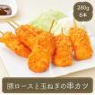 串揚げ 串カツ(8本) 冷凍食品 お弁当 弁当 食品 食材 おかず 惣菜 業務用 家庭用