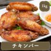唐揚 チキンバー1kg 送料無料 業務用 つまみ (鶏 とり) (唐揚げ からあげ から揚げ)