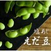 枝豆 おつまみ(えだまめ500g)