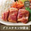 グリルチキンM醤油(10個)パーティー 冷凍食品 お弁当 弁当 食品 食材 おかず 惣菜 業務用 家庭用 味の素