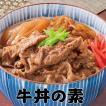 牛丼の具 (185g) 牛丼