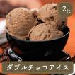 アイスクリーム 業務用 家庭用 2リットル 明治 チョコ&チョコアイス 国産