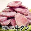 牛たん 極厚切り7ミリ(約500〜550g)(バーベキュー bbq 業務用 家庭用)牛タン