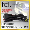 fcl HID 電圧安定リレー hidキット用 H1 H3 H3C H7 H8 H11 HB3 HB4 fcl. hidチラつき 不点灯に