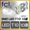 fcl SMDLED T10 10連 ホワイト ウェッジ球 2個セット 超明るいポジション fcl