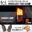 fcl ウインカー用 T20 SMD LEDバルブ 23連 アンバー 2個セット ハイフラ防止抵抗セット fcl. 送料無料