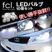 fcl LED T10 バルブ 4連 10個 セット led t10 ウェッジ球 LED ライト