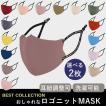 送料無料 おしゃれなロゴニットマスク  カラー選べる2枚セット 洗濯OK 花粉対策 ウイルス対策  レディース メンズ