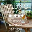 アウトドア家具テーブル+チェアー4点セット[F-077]【ガーデンテーブル・チェア】