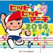 ヒットヒットマーチ2014 / (CD)