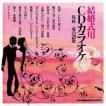 結婚式用CDカラオケ 乾杯/愛の讃歌 / コロムビア・オ...