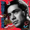 加山雄三の新世界 オムニバス CD