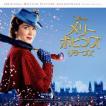 メリー・ポピンズ リターンズ(オリジナル・サウンドトラック/デラックス盤) / ディズニー (CD)