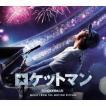 ロケットマン(オリジナル・サウンドトラック) / サントラ (CD)
