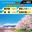 鳴子峡/秘 桜/東京しぐれ/紅傘の雪 / DVDカラオケ (D...