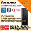 新品 パソコン Lenovo ThinkCentre M73 Small 10B7007YJP Microsoft Office Personal 2016付き Windows7 Pro32Bit 新品 デスクトップ