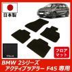 BMW 2シリーズ アクティブツアラー F45 右ハンドル専用 フロアマット カーマット (カラー:ブラック) 車 専用 パーツ