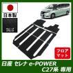 日産 セレナ e-POWER C27系 2列目 超ロングシート用 フロアマット カーマット (カラー:ウェーブブラック) 車 専用 パーツ