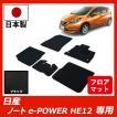 ノート e-POWER HE12 フロアマット カーマット (カラー:ブラック) 車 専用 パーツ 標準/寒冷地