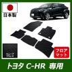 トヨタ C-HR フロアマット ガソリン車 ハイブリッド車 CHR カーマット (カラー:ウェーブブラック) 車 専用 パーツ