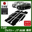 トヨタ ノア・ヴォクシー 80系 フロアマット+ステップマット (カラー:ウェーブブラック) 7人/8人専用