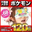 ¥380(税抜) 不思議メガネ ピカチュウがいっぱい...