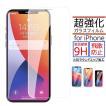 送料無料 多機種対応 ガラスフィルム iPhone7 iPhone7Plus iPhone6s iPhone6sPlus iPhone SE/5s/5 Xperia XZ Z5 Galaxy S6 edge S7edge S8 Plus 保護フィルム
