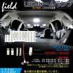 トヨタ 86 スバルBRZ ルームランプ LED 6点セット 純白色 交換専用工具付き 専用設計 SMD70発+3チップSMD13発 ホワイト 白 LEDランプ セット