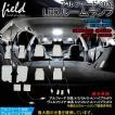 トヨタ アルファード/ヴェルファイア 30系 LED ルームランプ 純白色 ルーム球 交換専用工具付き 専用設計