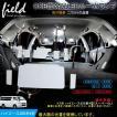 トヨタ ハイエース 200系 4型 5型 6型 スーパーGL用 COB面発光 ルームランプ 純白色 LEDルーム球 交換工具付き 専用設計 ホワイト 白 LEDランプ